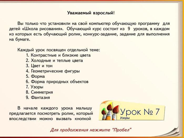 Информация о программе