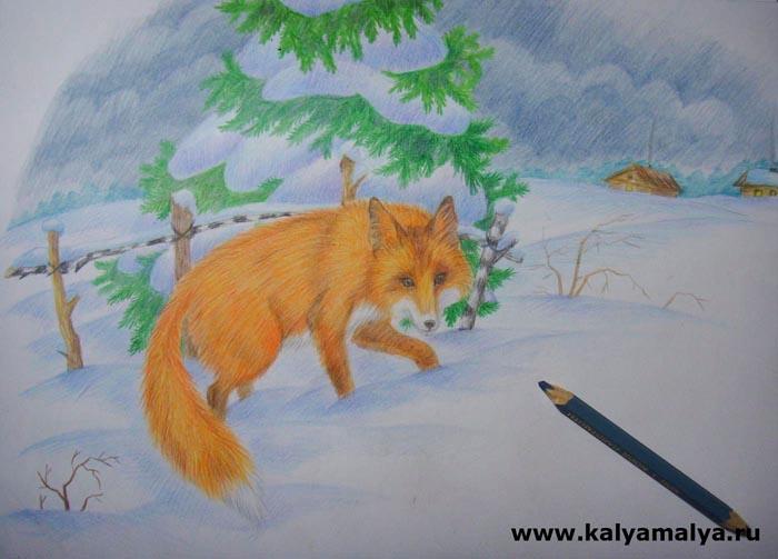 Рисунок с изображением лисицы полностью готов!