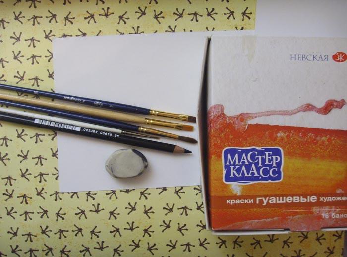 Приготовьте всё необходимое для рисования