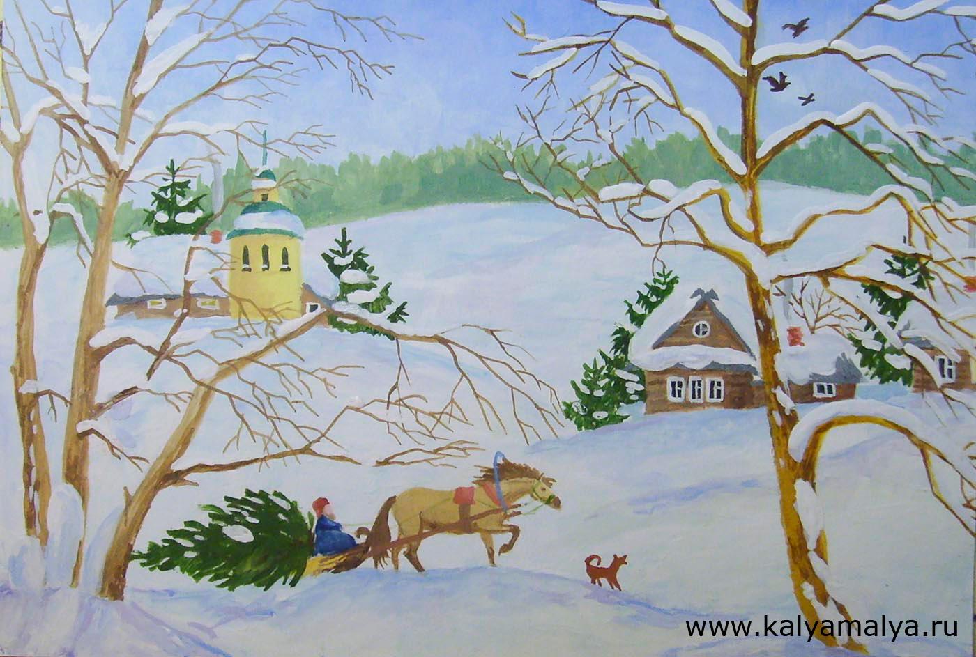 Рисунок зимний пейзаж для детей 9 лет 4
