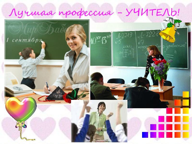 Лучшая профессия - Учитель