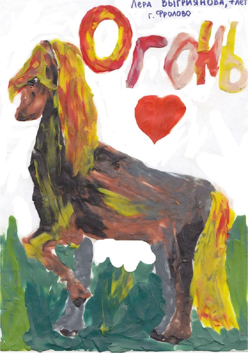 Конь-огонь