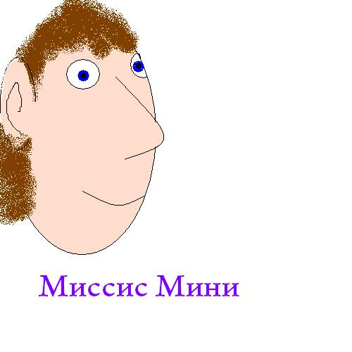 Миссис Мини