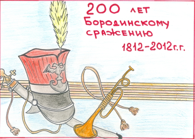 рисунок рисунок бородинское сражение ...: www.kalyamalya.ru/modules/bamagalerie3/viewcat.php?id=1410