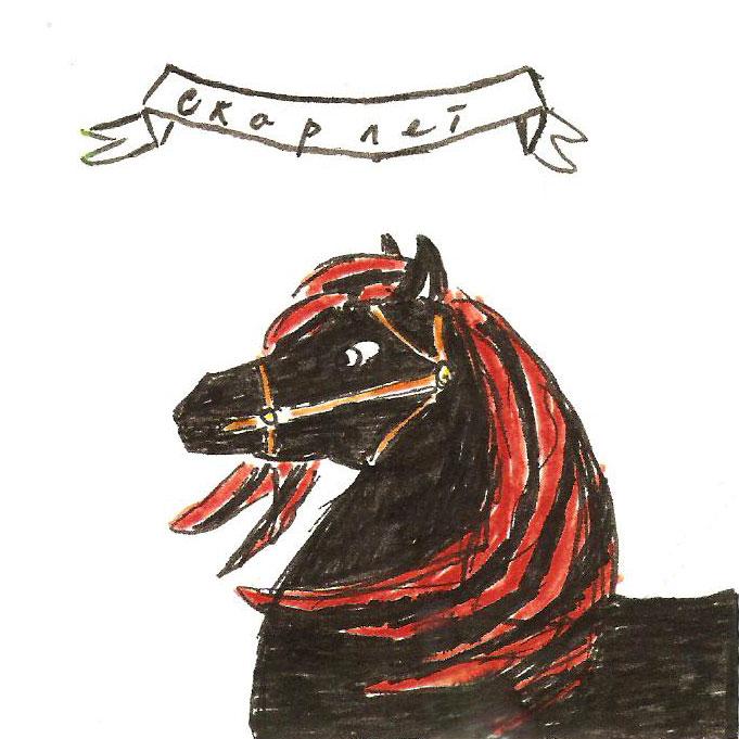 Лошадка Скарлет