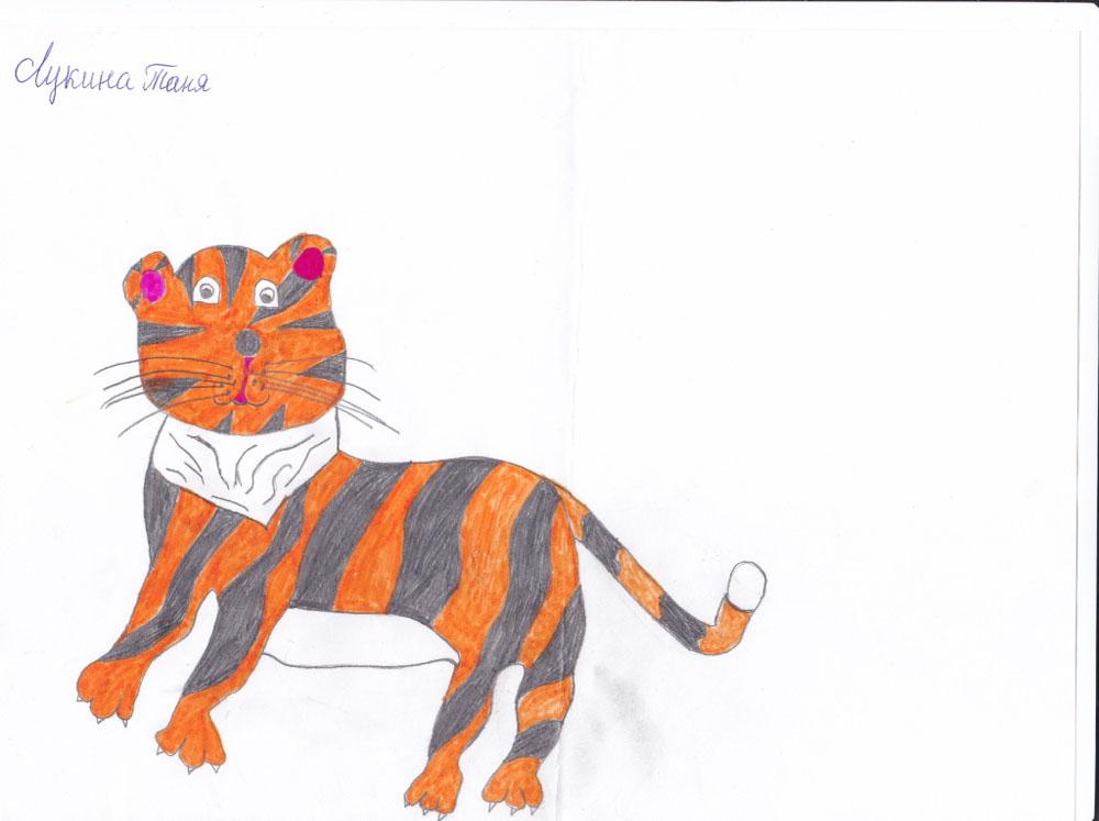 Мой тигрёнок