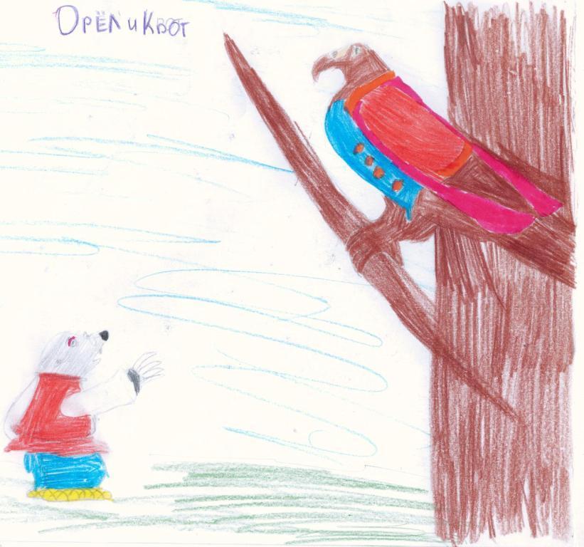 Крот и Орёл